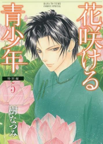 花咲ける青少年 特別編  (1-5巻 全巻) 漫画