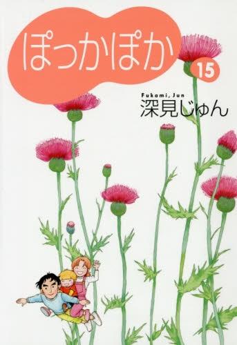 ぽっかぽか [文庫版] (1-15巻 最新刊) 漫画