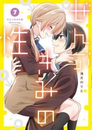 ぜんぶきみの性 (1-3巻 最新刊)