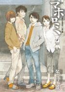 マホロミ (1-4巻 最新刊) 漫画