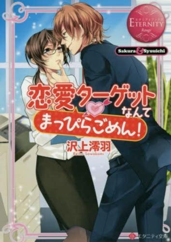 【ライトノベル】恋愛ターゲットなんてまっぴらごめん! 漫画
