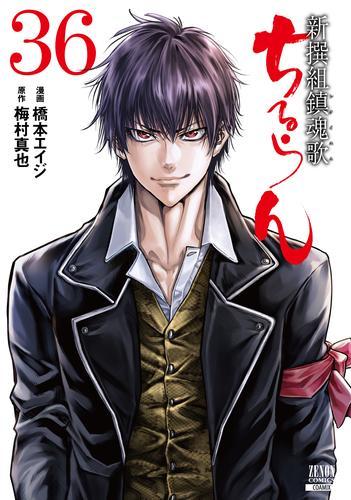 ちるらん 新撰組鎮魂歌 (1-23巻 最新刊) 漫画