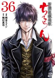 ちるらん 新撰組鎮魂歌 (1-31巻 最新刊)