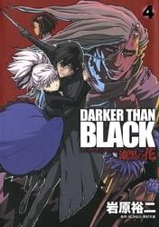 DARKER THAN BLACK-漆黒の花- 4 冊セット全巻 漫画