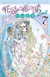 花冠の竜の国2nd 漫画