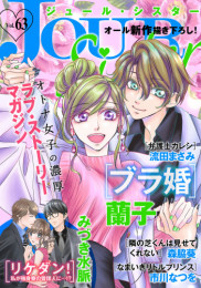JOUR Sister 25 冊セット最新刊まで 漫画