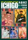 ICHIGO 大合本 2 冊セット全巻 漫画