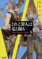 されど罪人は竜と踊る5(上) Hard Days & Nights(イラスト簡略版) 漫画