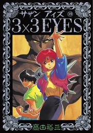 3×3EYES(19) 漫画