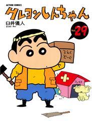 クレヨンしんちゃん 29巻