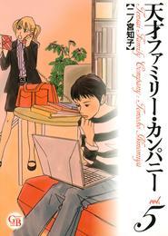 天才ファミリー・カンパニー (5) 漫画