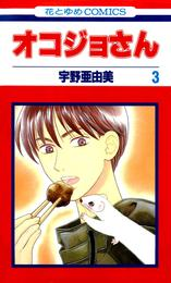 オコジョさん 3巻 漫画
