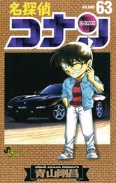 名探偵コナン(63) 漫画