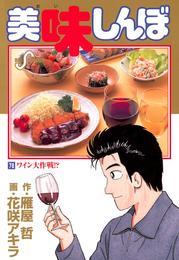 美味しんぼ(78) 漫画