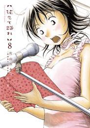 花もて語れ(8) 漫画