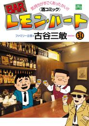 BARレモン・ハート 31巻 漫画