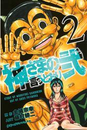 神さまの言うとおり弐(2) 漫画