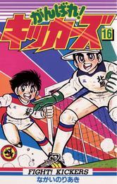 がんばれ!キッカーズ(16) 漫画