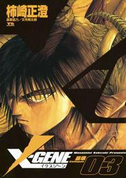 X-GENE(イクスジーン)(3) 漫画
