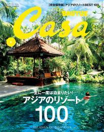 Casa BRUTUS (カーサ ブルータス) 2016年 9月号 [アジアのリゾート 100] 漫画