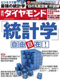 週刊ダイヤモンド 15年1月31日号 漫画