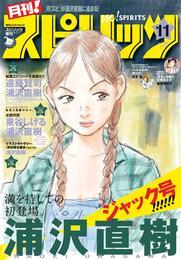月刊!スピリッツ 2018年11月号(2018年9月27日発売号)