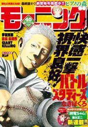 モーニング 2015年40号 [2015年9月3日発売] 漫画