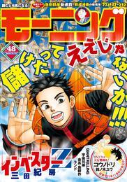 モーニング 2015年48号 [2015年10月29日発売] 漫画