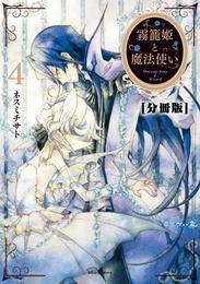 霧籠姫と魔法使い 分冊版(4) 風見鶏は回ってる 漫画
