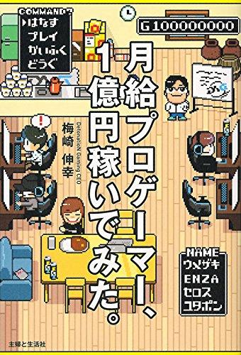 【書籍】月給プロゲーマー、1億円稼いでみた。 漫画