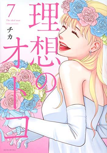 理想のオトコ (1巻 最新刊)
