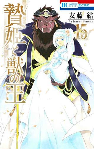 贄姫と獣の王 (1-15巻 全巻) 漫画