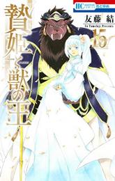 贄姫と獣の王 (1-15巻 全巻)