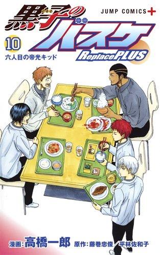 黒子のバスケ−Replace PLUS− (1-10巻 全巻) 漫画