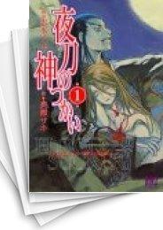 【中古】夜刀の神つかい (1-12巻) 漫画