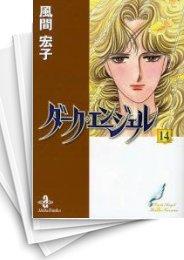 【中古】ダーク・エンジェル [文庫版] (1-14巻) 漫画