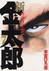 新サラリーマン金太郎 (1-7巻 全巻) 漫画