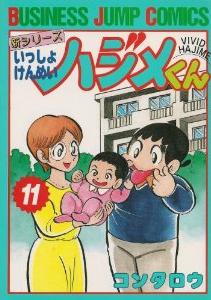 いっしょうけんめいハジメくん (1-11巻 全巻) 漫画