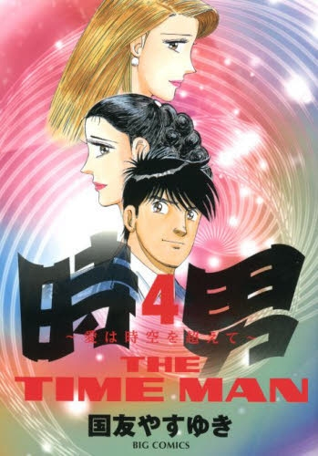 時男 〜愛は時空を越えて〜 (1-4巻 全巻) 漫画