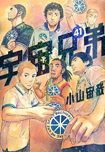 【全巻収納ダンボール本棚付】宇宙兄弟 漫画