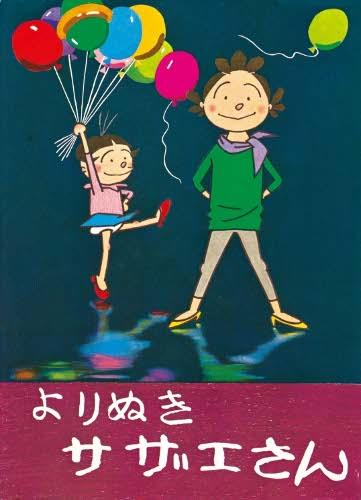 よりぬきサザエさん (1-13巻 全巻) 漫画