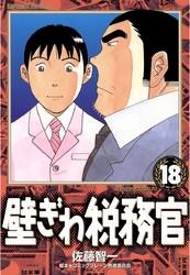 壁ぎわ税務官 18 冊セット全巻 漫画