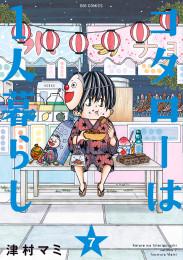 コタローは一人暮らし 2 冊セット最新刊まで 漫画