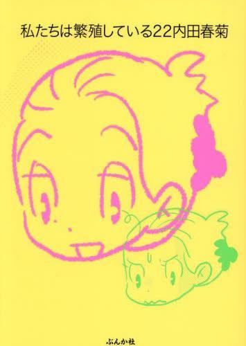 私たちは繁殖している (1-19巻 最新刊) 漫画