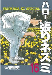 ハロー張りネズミ(16) 漫画