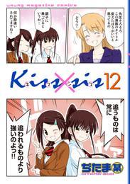 Kiss×sis 弟にキスしちゃダメですか?(12) 漫画
