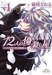 12人の優しい殺し屋 ~ライブラ:黒き審判~ Volume1 漫画