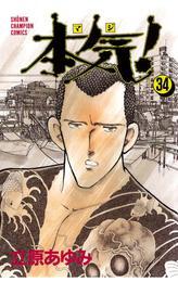 本気! 34 漫画