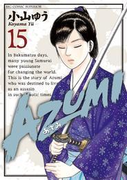 AZUMI-あずみ-(15) 漫画