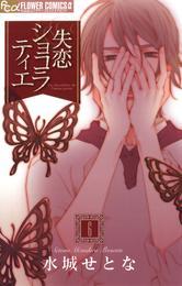 失恋ショコラティエ(6) 漫画